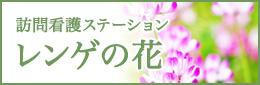 訪問看護ステーション レンゲの花