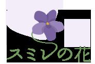 湘南地区・藤沢にあるサービス付き高齢者向け住宅「スミレの花」